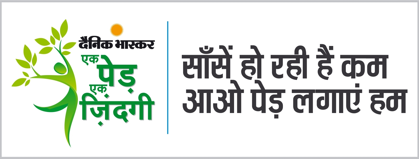 Ek Ped Ek Zindagi: Dainik Bhaskar's CSR initiative to drive behavioral change towards plantation and nurturing of saplings